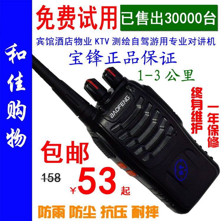 寶鋒BF-888S 對講機  寶峰民用手臺1-3公里迷你軍 一對包郵