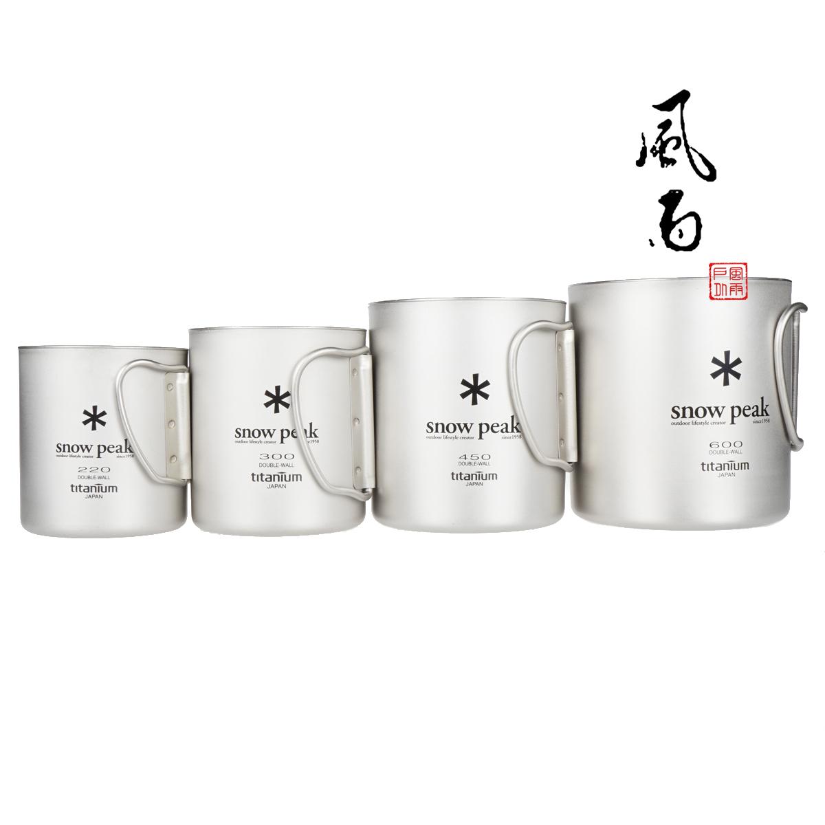 日本原產snow peak雪峰雙層保溫超輕鈦杯無毒 300ML 450ML 600ML