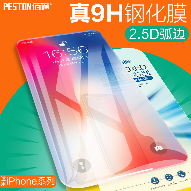適用蘋果6s 7Plus 8鋼化膜iPhone X XR XS Max防抗藍光手機膜