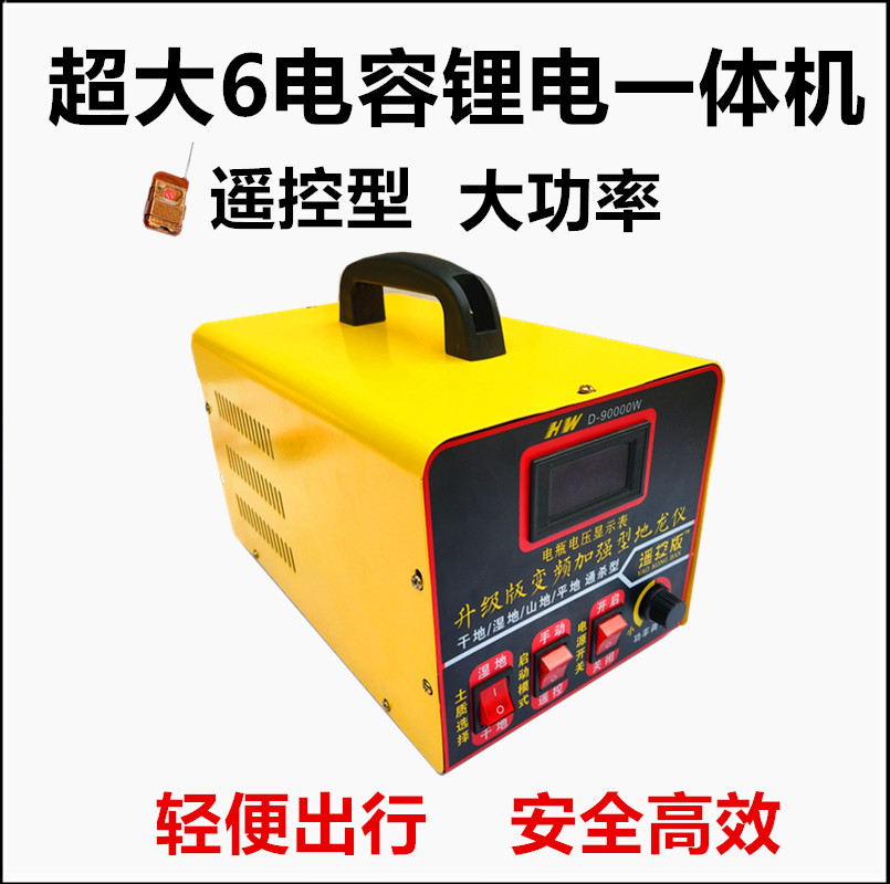 干湿通用一体电捉打诱捕器地龙仪 大功率蚯蚓机地龙仪加强版 12v