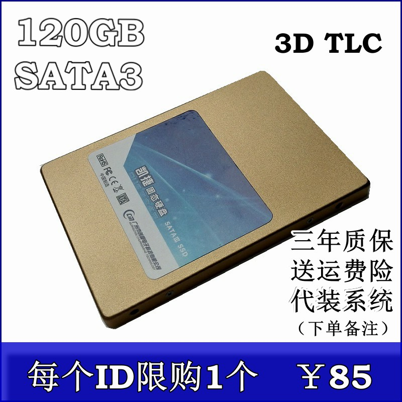 全新  TLC MLC 120G 240G凱捷SATA3 2.5寸SSD固態硬碟