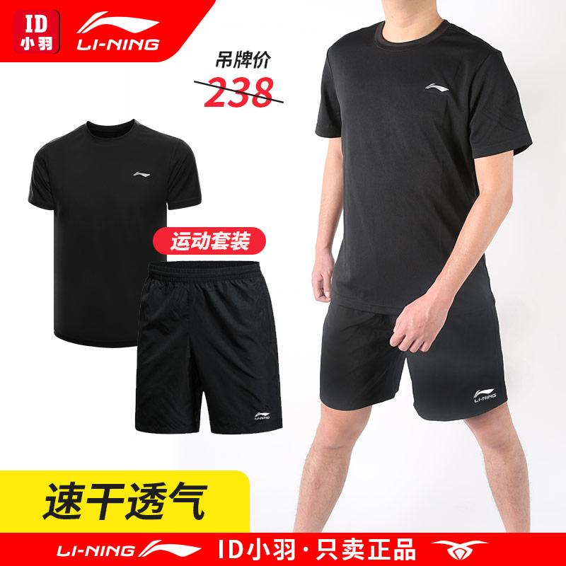李宁运动套装男速干健身跑步夏季运动服短袖短裤两件套晨跑训练
