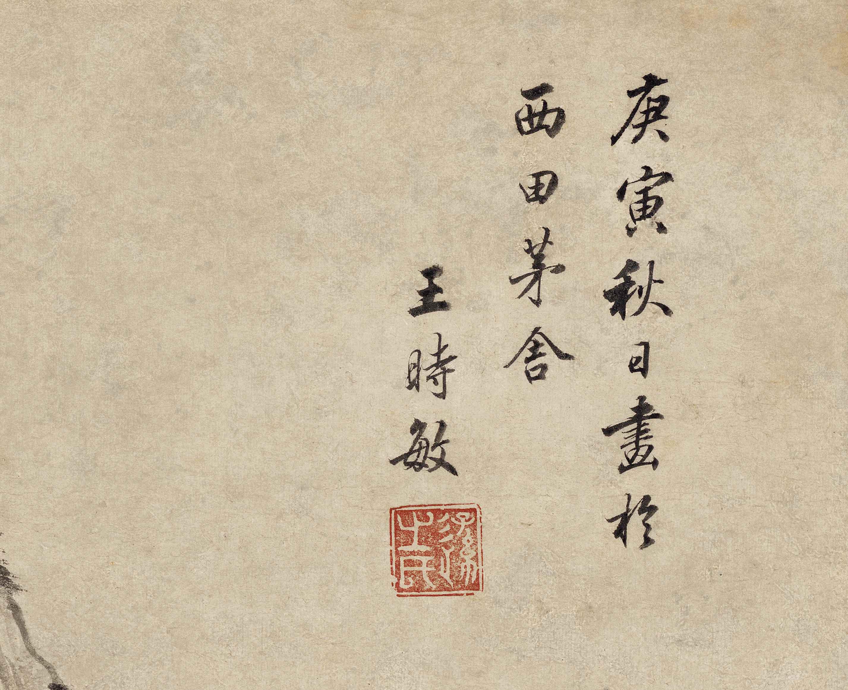 1:1清 王時敏 叢林曲調圖紙本墨筆山水國畫真跡高清復制臨摹范本