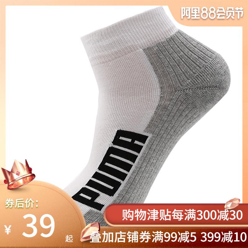 PUMA彪馬男襪女襪夏季舒適透氣中筒運動襪906769