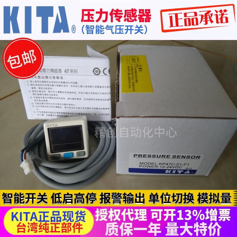 KITA压力传感器KP43V-010-F1 KP43C KP43P /KP47P-01 KP47C 1-5V