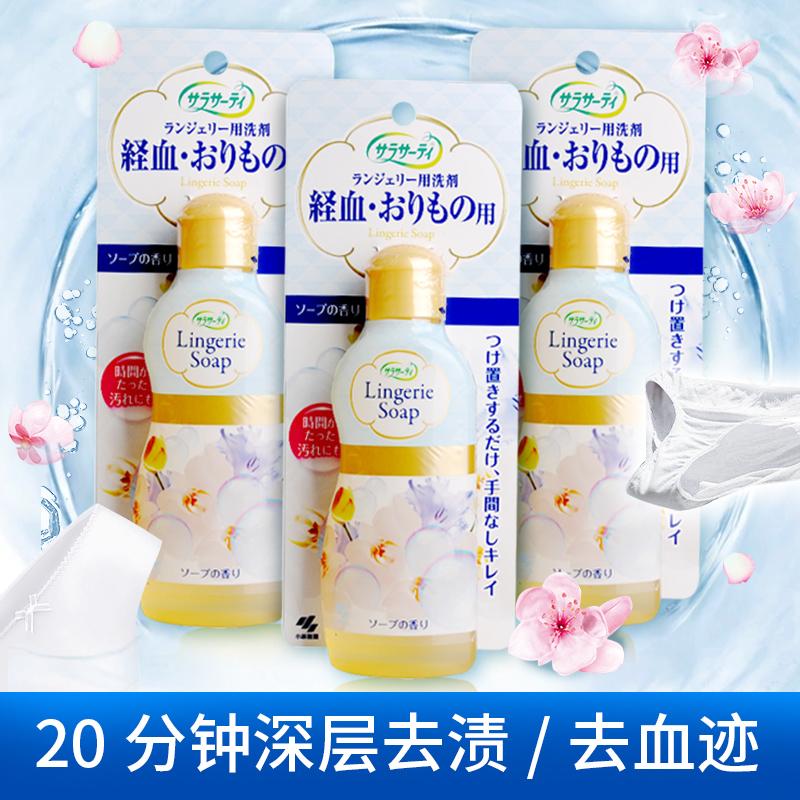 日本小林制药内裤清洗剂专用女去血渍洗液除菌去味无荧光剂120ml
