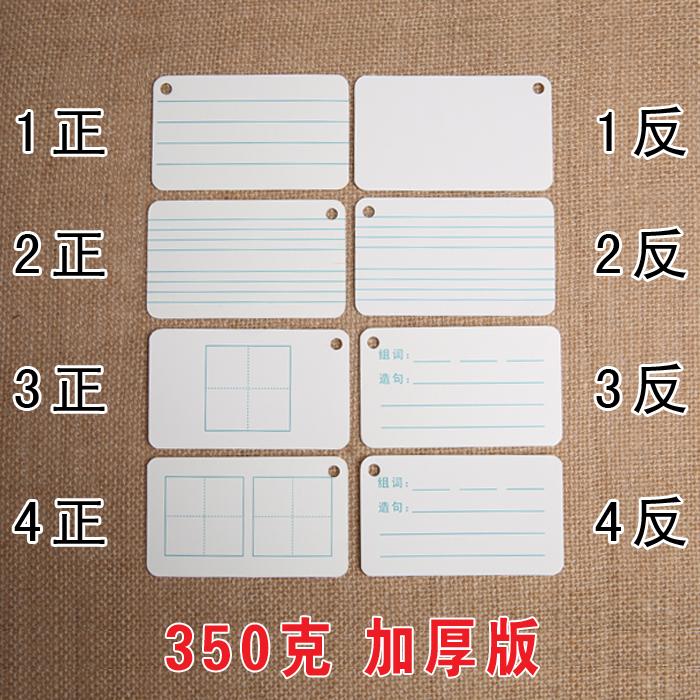 汉字拼音田字格小卡片diy爱情券留言硬卡纸手写空白英语单词卡片
