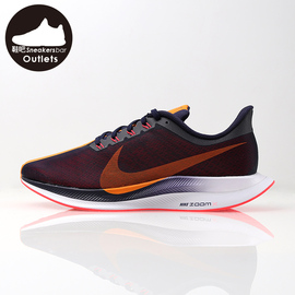 鞋吧 NIKE ZOOM PEGASUS TURBO 2 飞马 男女跑步鞋AT2863-300-600