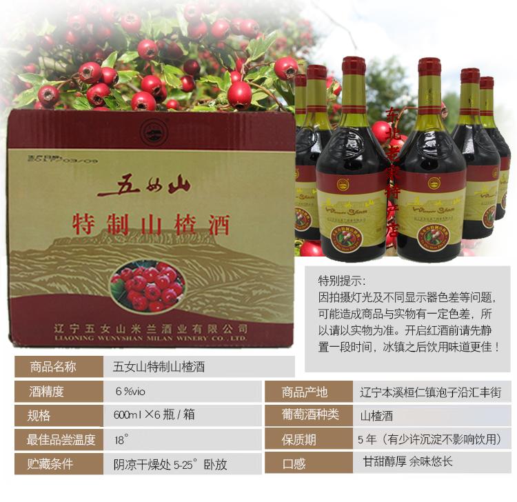 包邮 600ml 瓶× 6 整箱 水果酒 五女山特制原汁山楂酒 正品 产地直发
