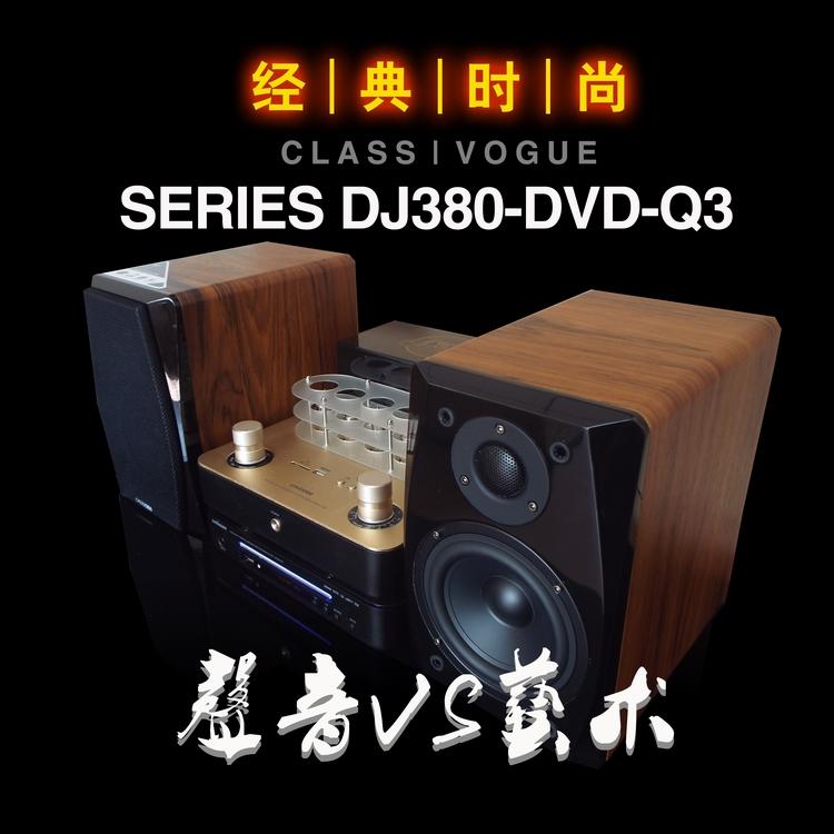 包邮cavooge胆机hifi套装cd家庭组合音响dvd usb发烧高清无损功放