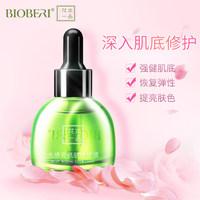 花本一品玫瑰花肌底原液亮肤补水保湿玻尿酸修护精华液护肤品正品 (¥30)