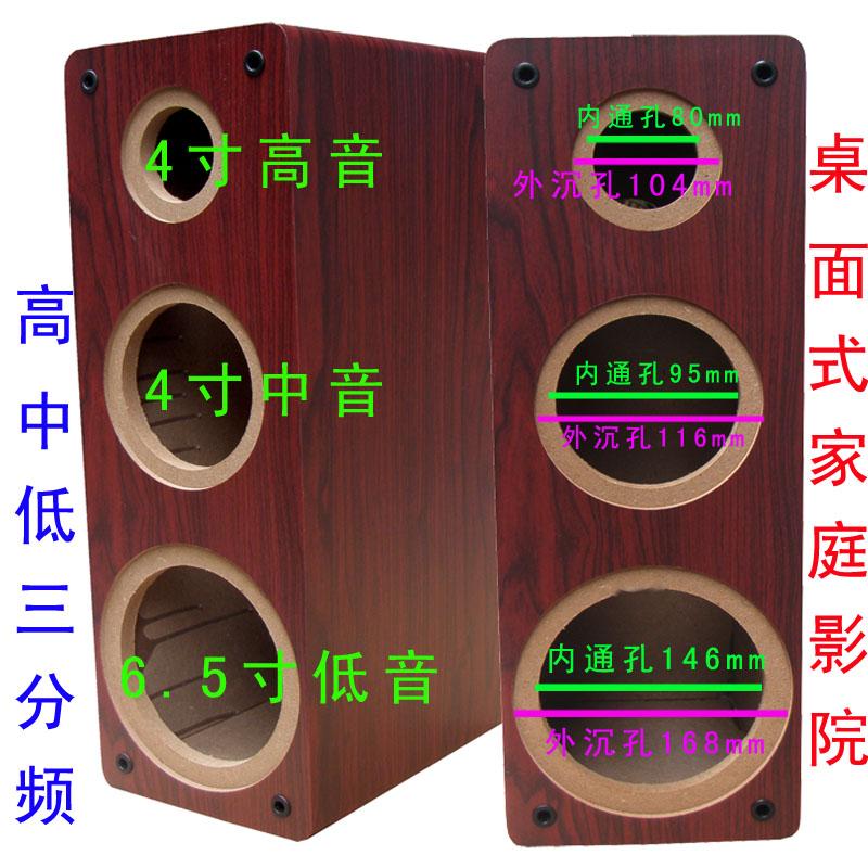 6.5寸低音三分頻木質音箱立式 DIY音響空箱體5.1前置 喇叭外殼