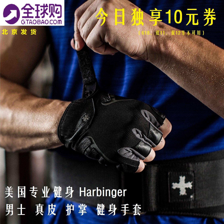 夏雨同款美國Harbinger哈彬者143男士專業皮運動健身手套護具包郵