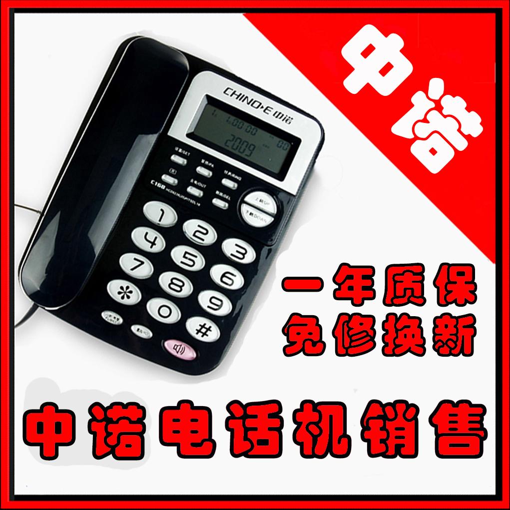 中諾電話機C168 電話機 免電池 防雷 鬧鐘功能 免電池 擴音通話