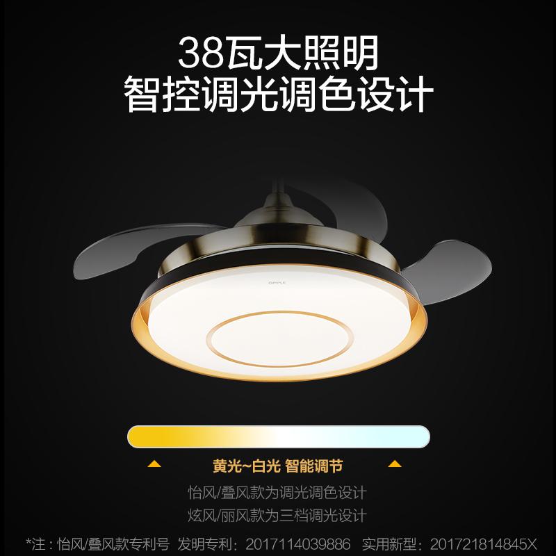 隐形扇风扇吊灯客厅餐厅卧室家用简约现代电扇灯具风扇灯 OPPLE