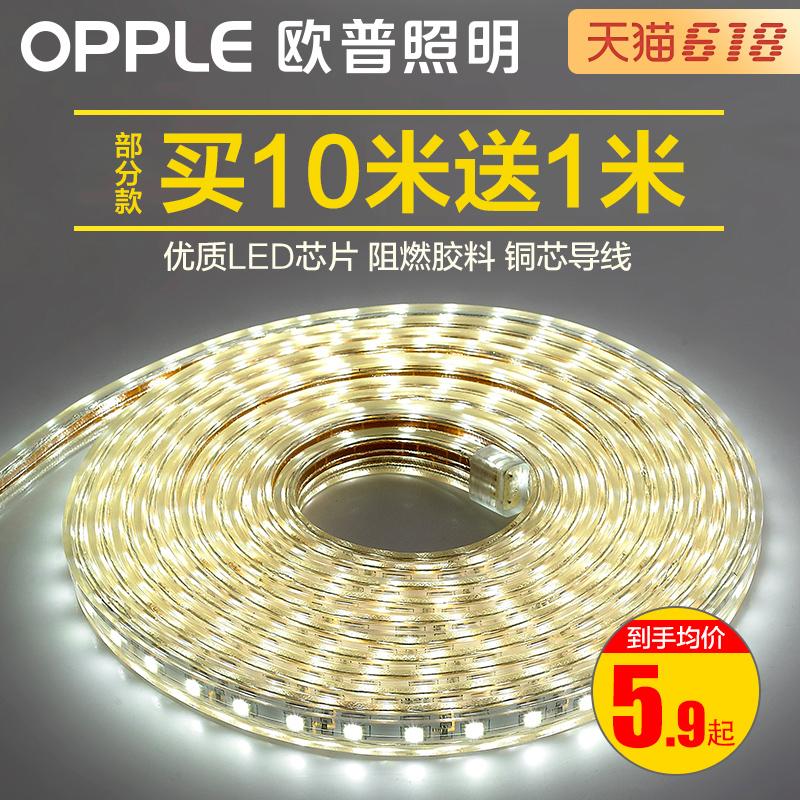 歐普LED燈帶客廳弔頂七彩變色光帶貼片高亮跑馬軟燈條線燈220V