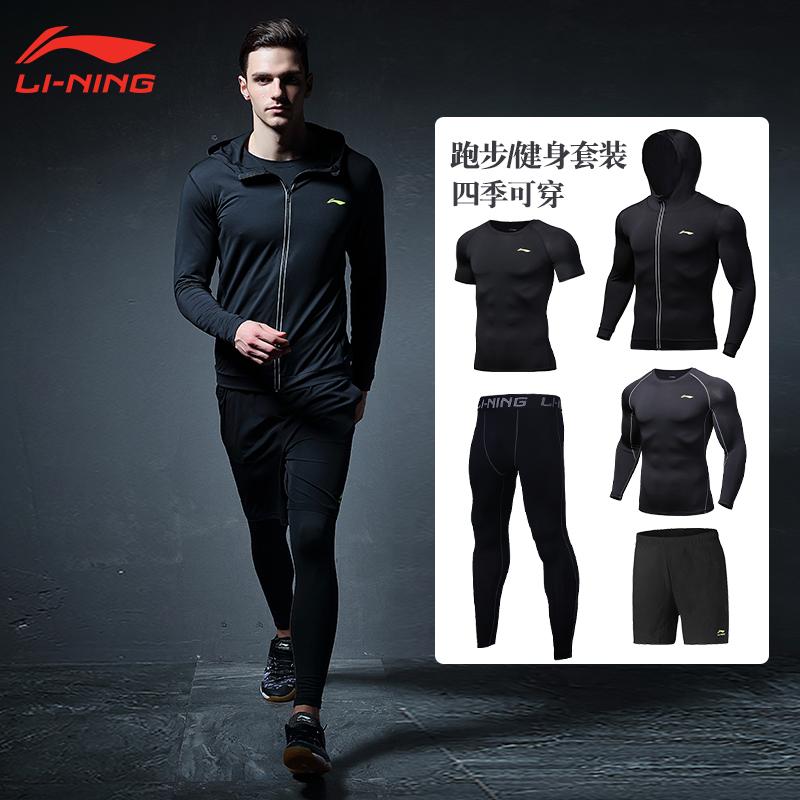 李宁健身套装男健身房服运动四件套夜跑步训练紧身衣篮球运动服
