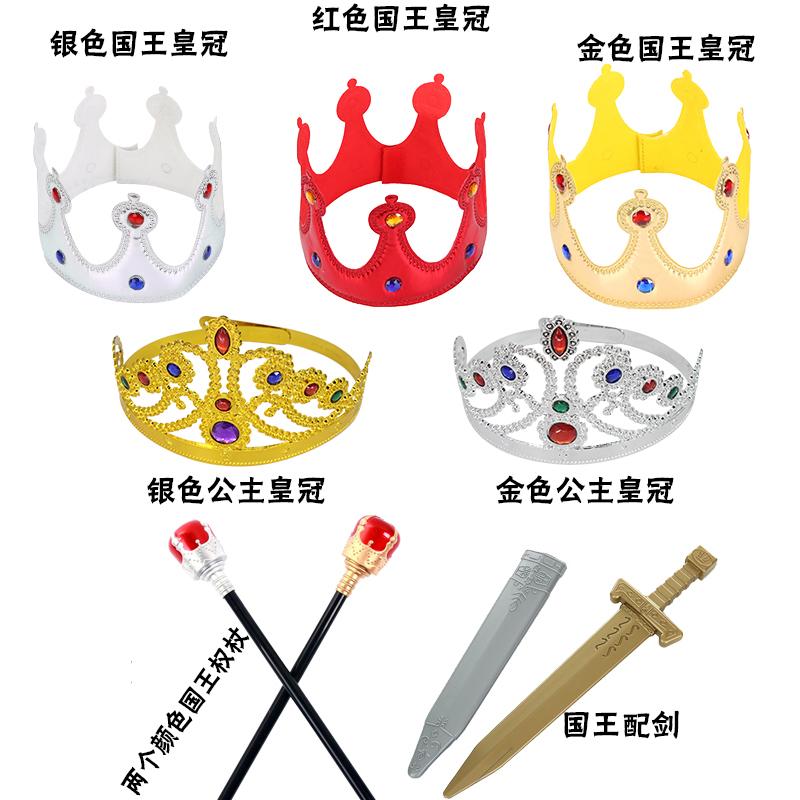 化妝舞會cos王子權杖公主金色皇冠國王佩劍道具頭飾配件兒童男女