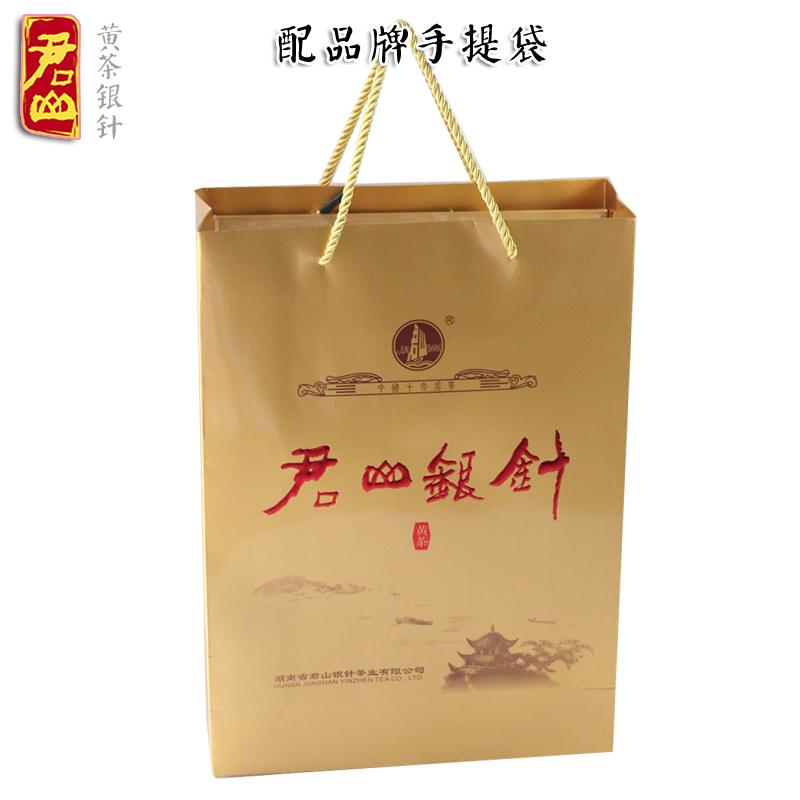 精装黄茶银针 120g 岳阳君山 湖南特产 茶叶礼盒 端午过节送礼 包邮