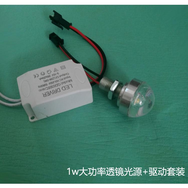 点光源 12V 水晶过道灯光源配件大功率灯珠灯芯导光柱透镜带铝件 LED