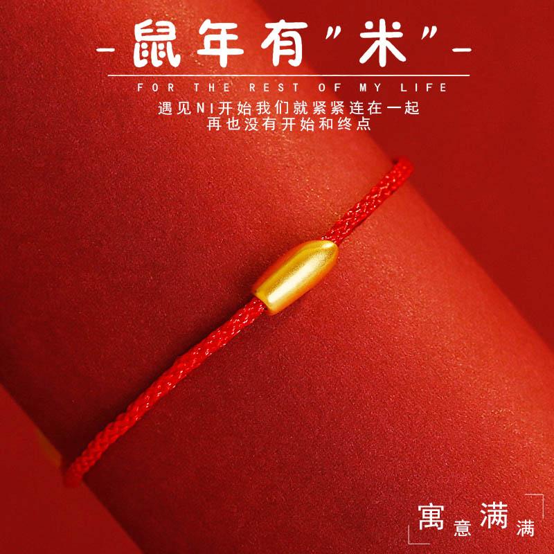 鼠大米  足金红绳大米手链黄金本命年转运男女款 24k999  年货节