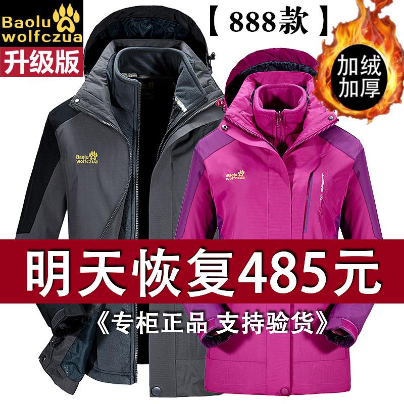 狼爪布莱特冲锋衣男女三合一可拆卸两件套秋冬季加绒加厚登山服装
