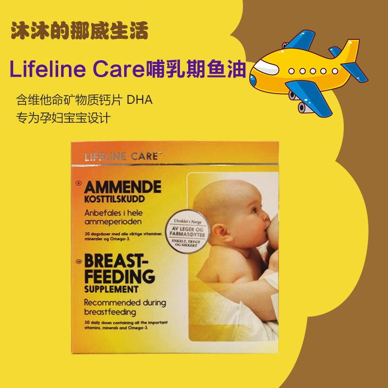 挪威Lifeline Care 哺乳期 孕婦魚油 含維他命礦物質鈣片 DHA