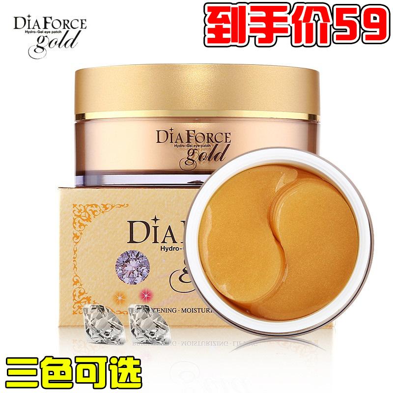 韓國Diaforce黃金鑽石貴婦眼膜瑞拉去眼袋黑眼圈細紋抗皺眼貼60枚