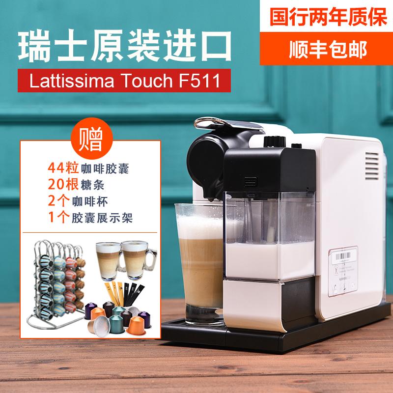 兩年質保  Nespresso雀巢膠囊咖啡機F511/EN560 Lattissima Touch