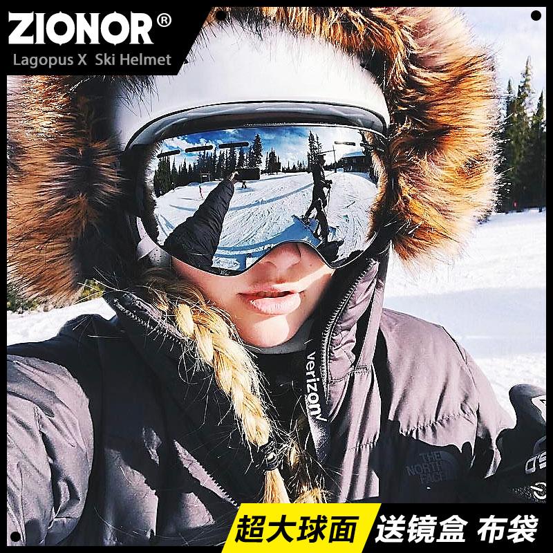 滑雪镜双层防雾大球面防风护目单双板大人男女户外滑雪眼镜 ZIONOR