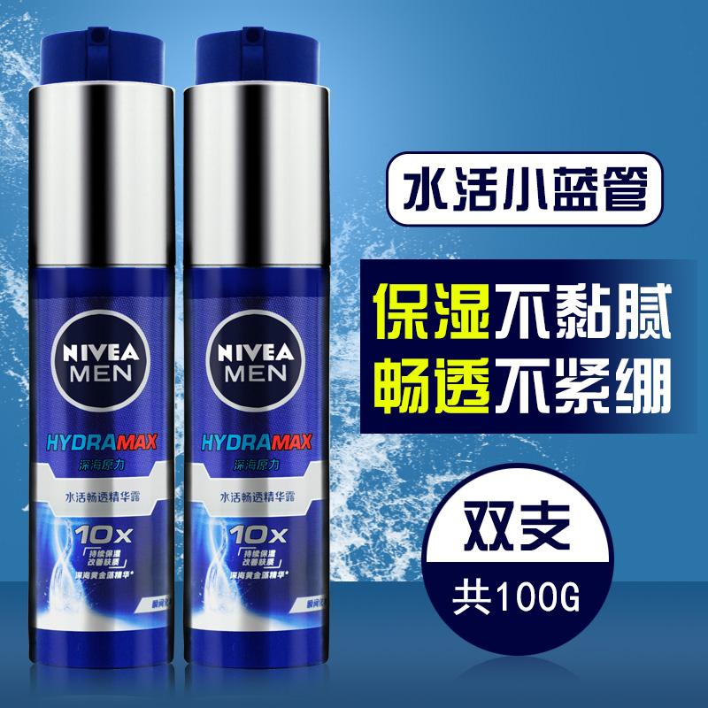 2支裝妮維雅男士水活小藍管暢透精華潤膚露保溼控油乳液化妝護膚