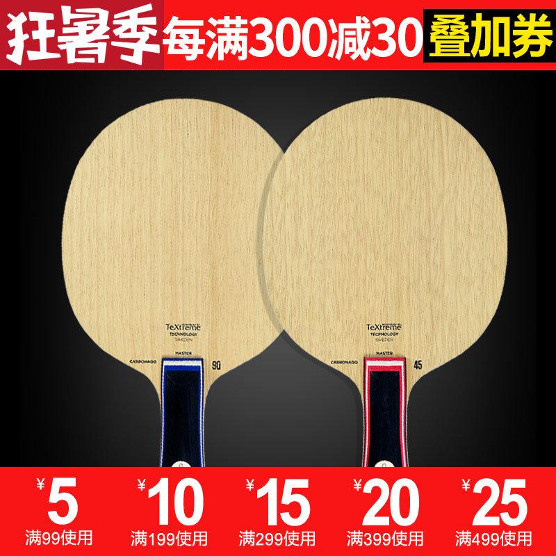 yaosir斯蒂卡碳素纖維乒乓球底板carbonado 45 90 stiga斯帝卡球