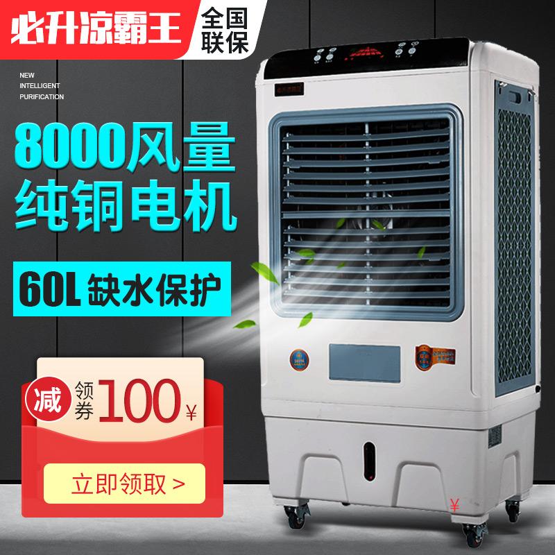 必升凉霸王工业冷风机家用制冷空调扇商用移动小空调厂房水冷风扇