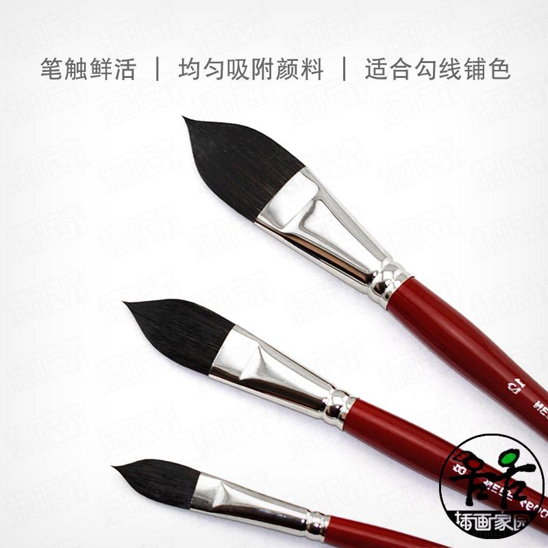 澳洲NEEF红胖子系列 松鼠毛混合毛猫舌笔水彩画笔 榛子形笔刷4600