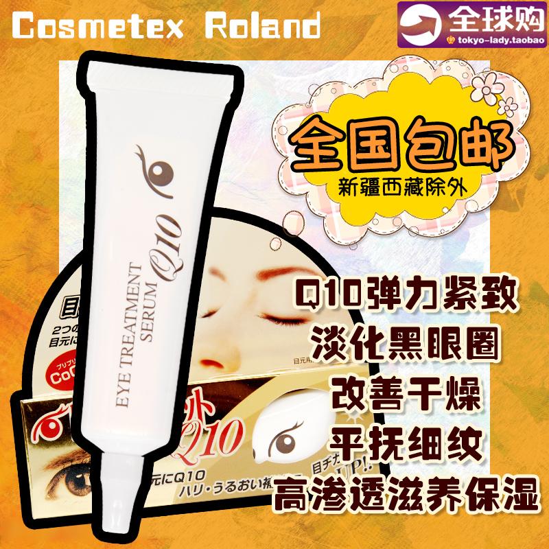 日本正品Cosmetex Roland目元Q10玻尿酸眼霜補水緊緻修護眼霜20G