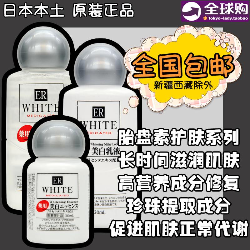 日本大創Daiso精華液胎盤素提取物保溼補水美白麵頸部水/乳/精華