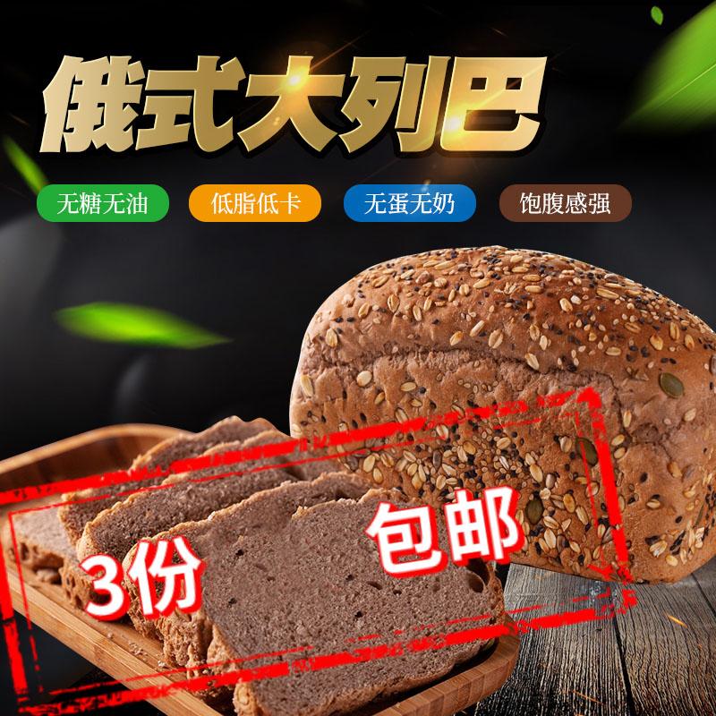 俄罗斯风味大列巴面包早餐五谷杂粮黑列巴纯手工无糖无油健康代餐