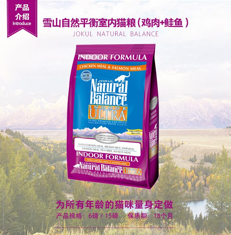 美国雪山 自然平衡室内全期猫粮 天然猫粮 6.81KG 防掉毛 异味优惠券