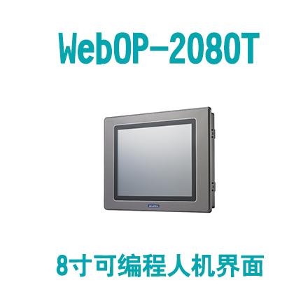 研华原装WebOP-2080T可编程人机界面8寸平板电脑一体整机原装正品