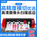 Magic engraving camera positioning automatic edge cutting plotter 3m reflective film thermal transfer advertising car sticker