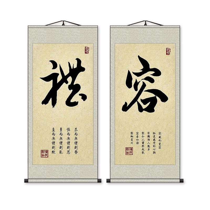 福道和靜佛禪善愛字書法字畫勵志畫裝飾辦公室忍字掛畫卷軸畫定制