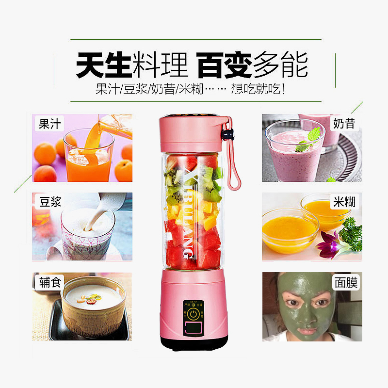 西布朗 XL-A7充电式便携榨汁杯电动迷你果汁杯玻璃小型榨汁机家用