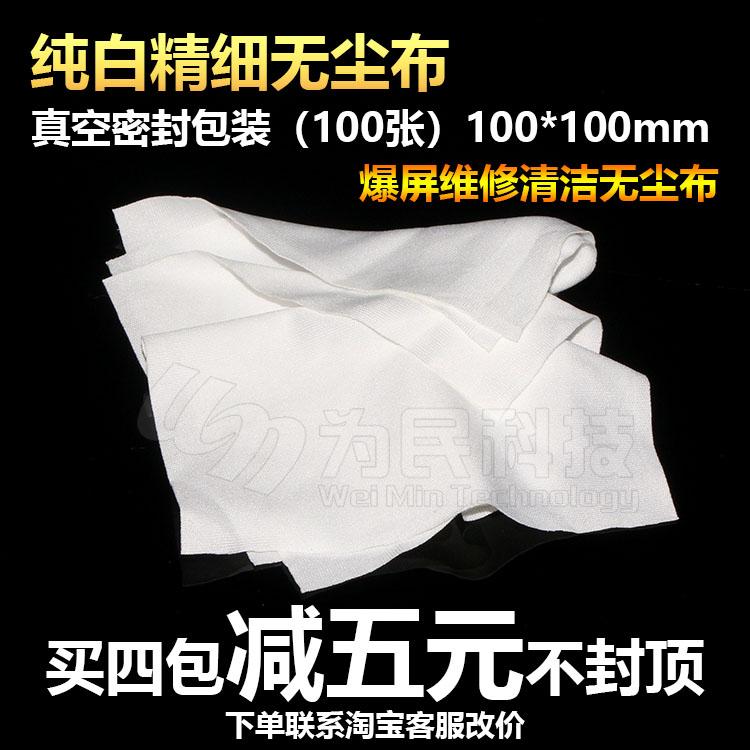 真空包裝精細無塵布 1包100片 螢幕分離液晶清潔顯示屏 10*10cm