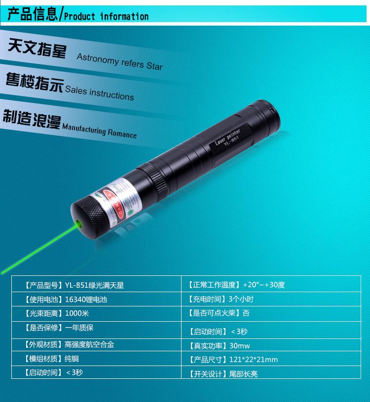 851远射绿光满天星激光手电 激光灯手电沙盘演讲售户外镭射红外线