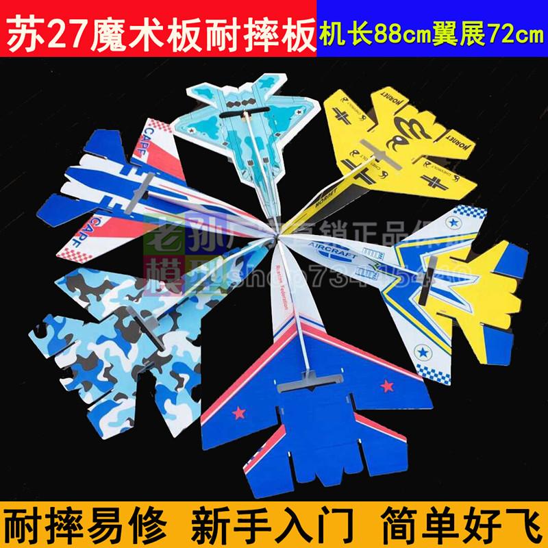 苏27魔术板耐摔板 航模飞机固定翼 电动遥控飞机 飞机组装配件