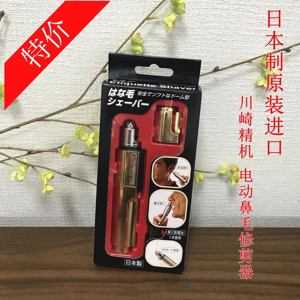 現貨日本製原裝川崎精機電動鼻毛刀修剪器剃毛刀防水可洗半弧