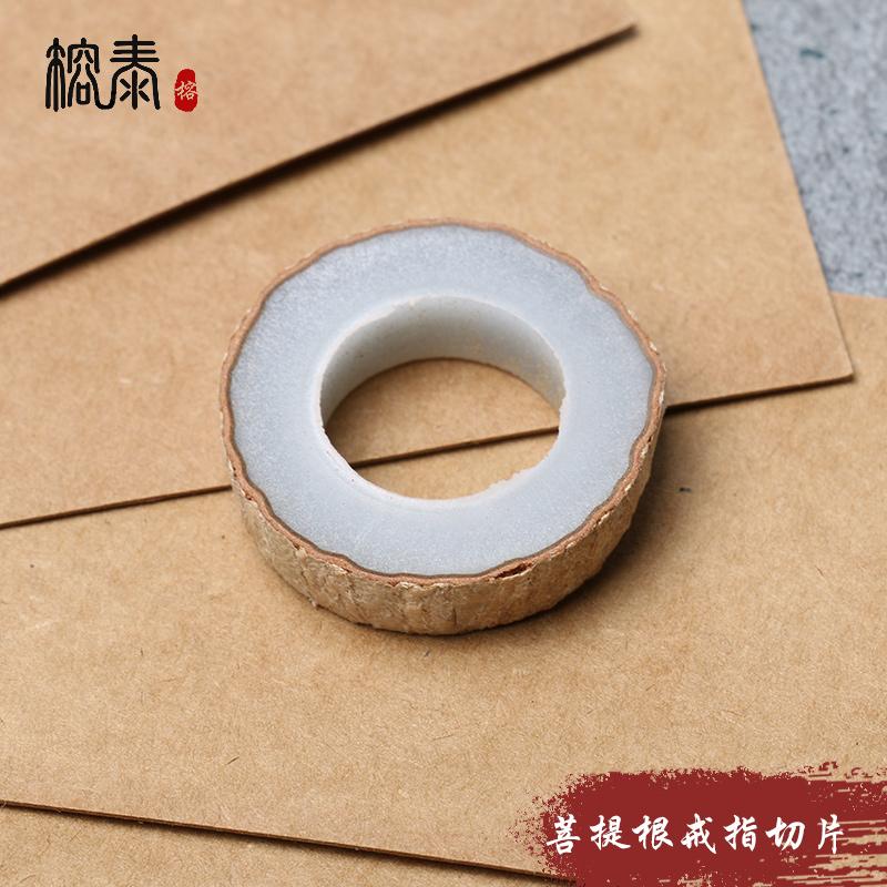 手工制作指环半成品情侣礼物对戒 diy 榕泰菩提根戒指切片坯子原料