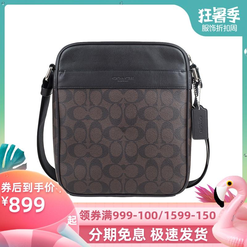 COACH/蔻馳男包PVC印花/牛皮經典商務休閒單肩包斜挎包時尚男士