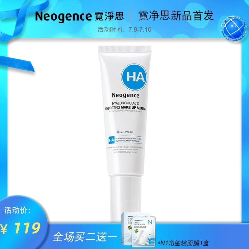 霓淨思玻尿酸妝前保溼精華霜50ml 保溼補水妝前乳隔離