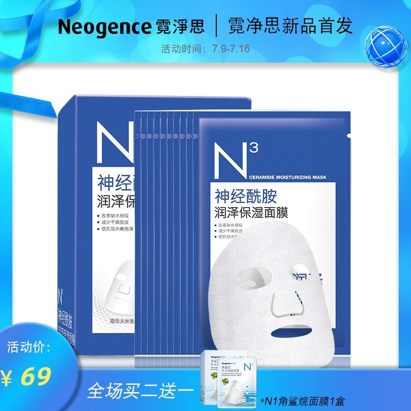 霓淨思N3神經醯胺潤澤面膜10片男女學生補水保溼正品水潤柔嫩